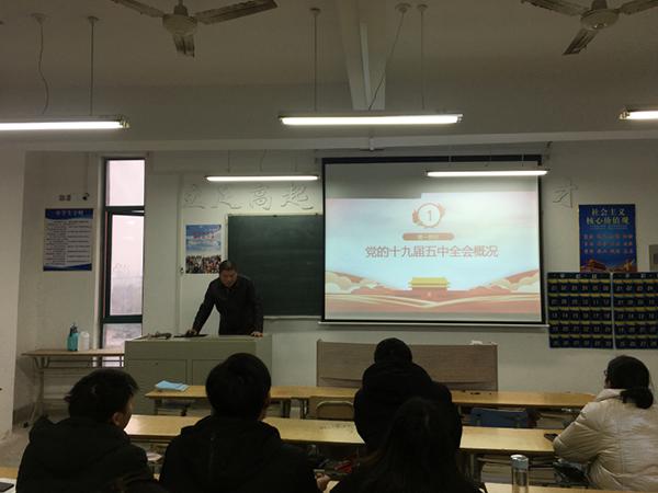 校党支部进xing十九届五zhong全会会议精神学xi