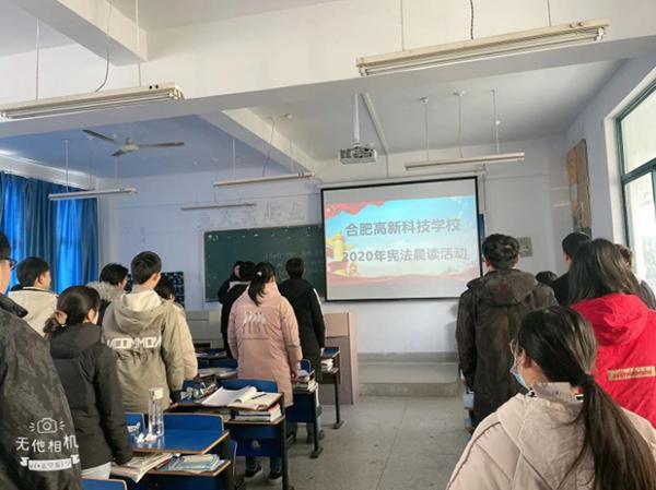 ge班ji开展2020年宪法晨du活动
