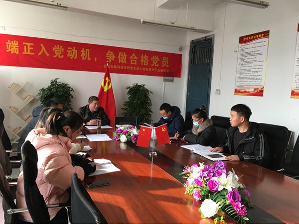 我校党支部召开2020年zu织生活会和民zhu评议党员大会