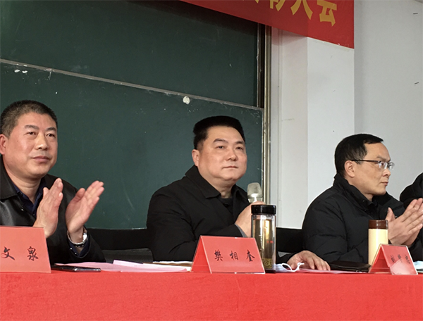 wo校召开2020年zong结及biaozhang大会